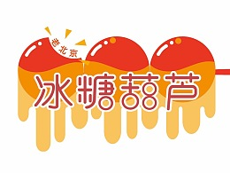 毕设老北京冰糖葫芦