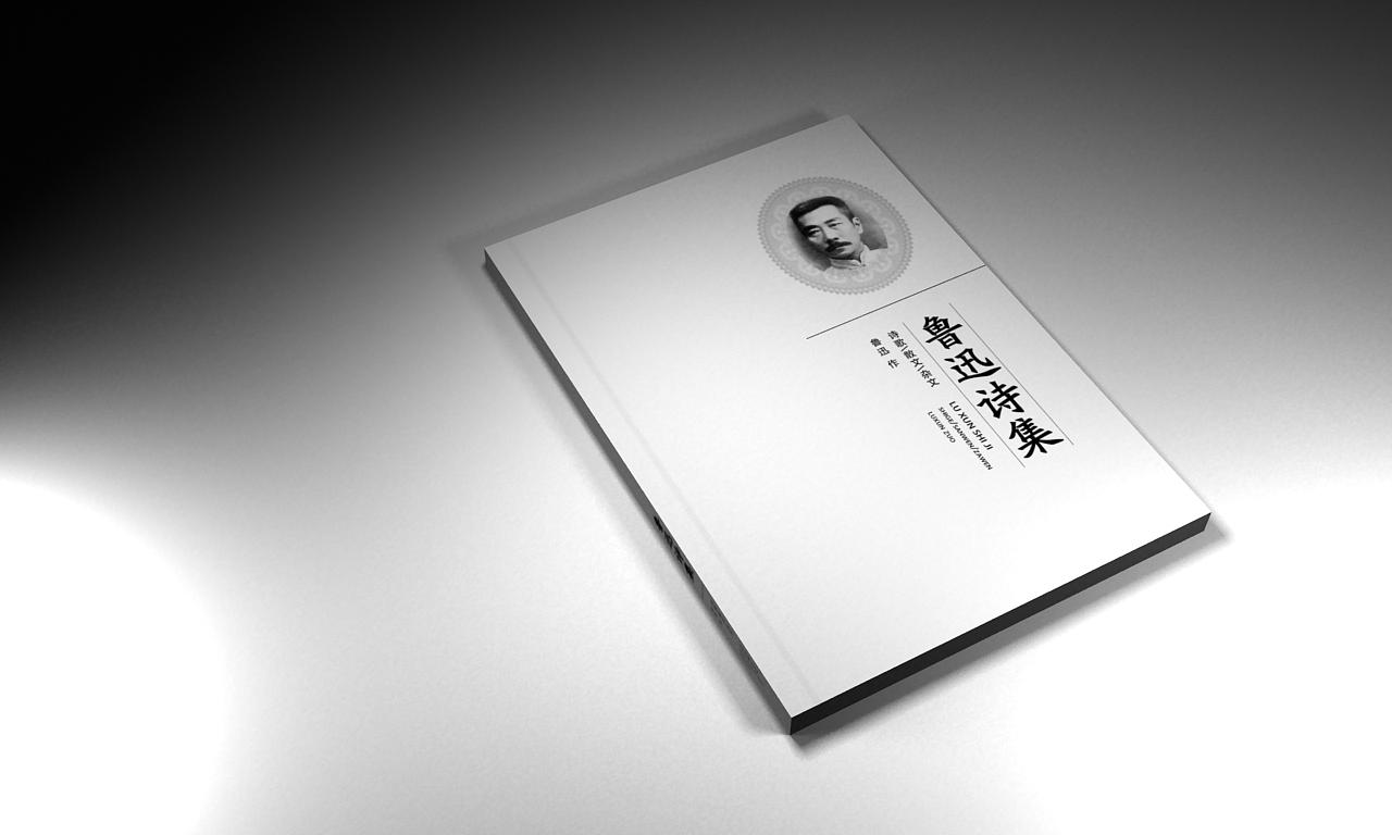 鲁迅诗集 封面图片