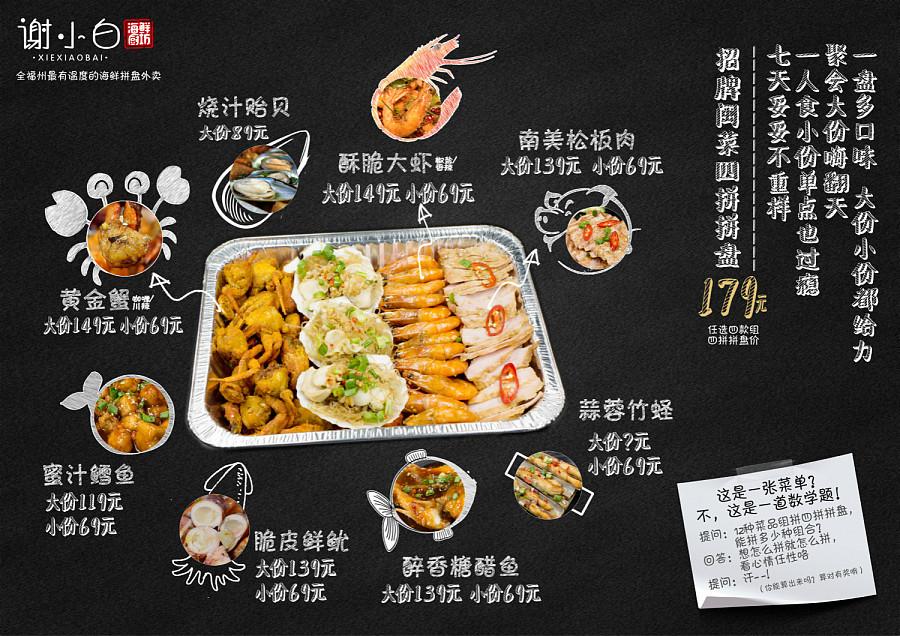 原创作品:海鲜拼盘手绘菜单