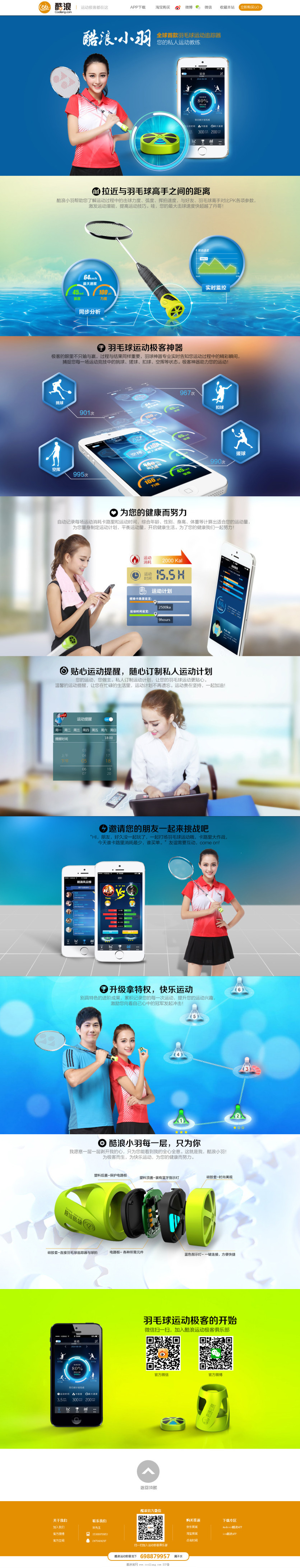 智能羽毛球科技产品官网首页设计|电子商务/商城
