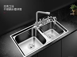 【志高卫浴项目】不锈钢水槽详情设计
