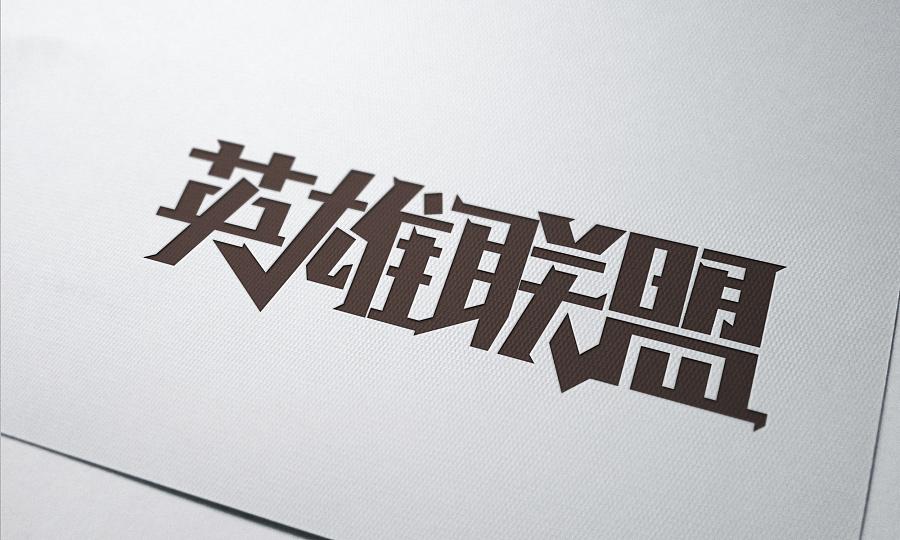 herofreefont字体_英雄联盟字体设计