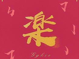 楽新年(2020新春快乐)