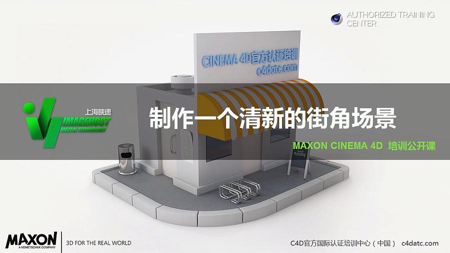 查看《C4D制作一个清新的街角场景》原图,原图尺寸:1280x720
