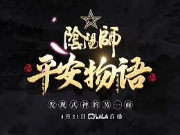 《阴阳师》游戏书法字体
