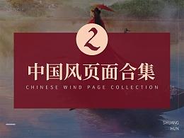 中国风页面第二波(母亲节,情人节)