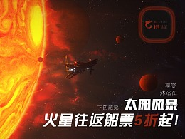 2025火星旅游展望