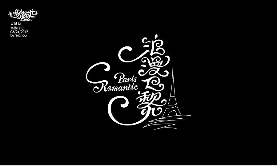 字体设计作品 2 中文曲线字