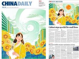 中国日报 | China Daily _Policy review版插图_就业