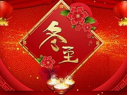 冬至佳节,节日全息投影素材