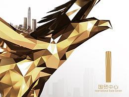 东莞民盈国贸中心部分提案画面