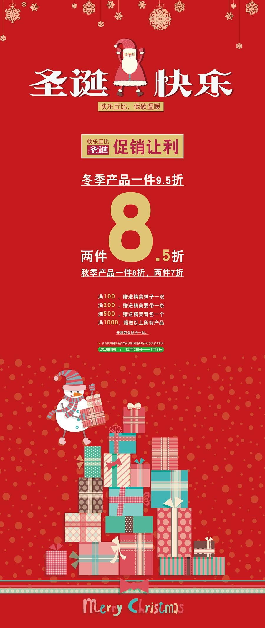 童装pop 圣诞促销 圣诞pop设计图片