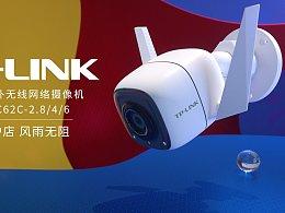 TP-LINK IPC62c