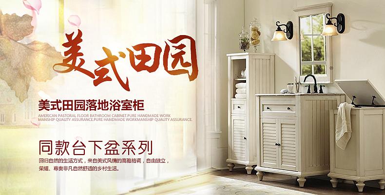 天猫淘宝浴室柜卫浴家具详情页海报设计现代中式家具海报设计