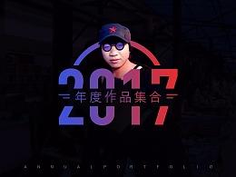 2017年度作品整理