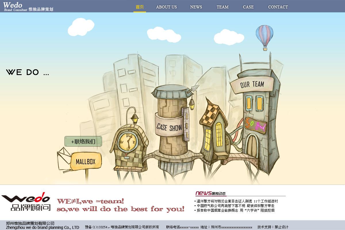 全手绘网站--郑州惟独策划机构官网