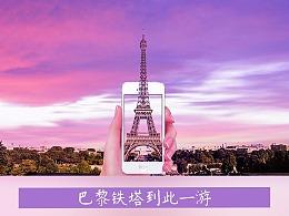 PS教程之巴黎铁塔到此一游