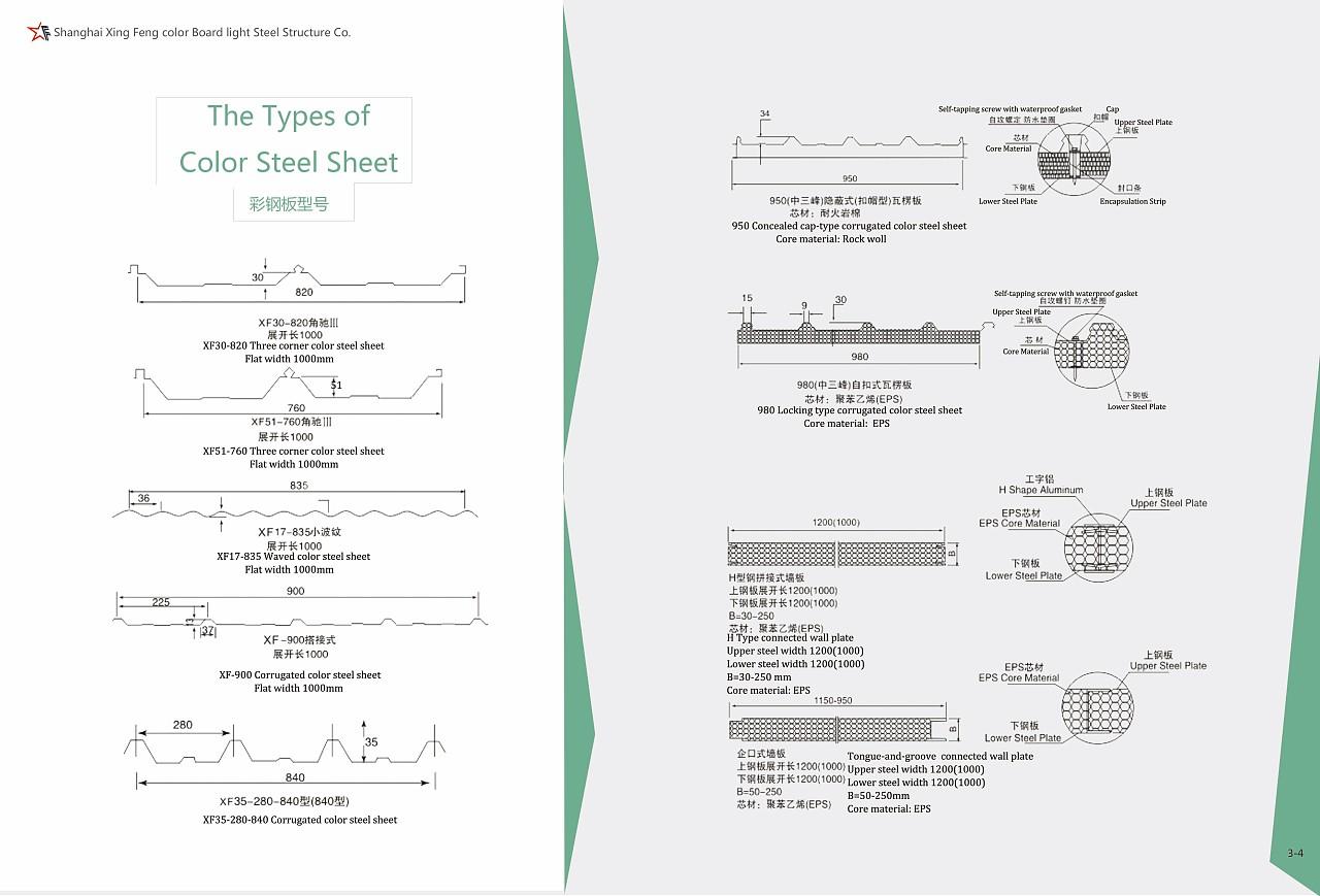 钢结构商业手册设计