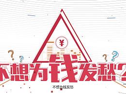 善林财富品牌宣传动画