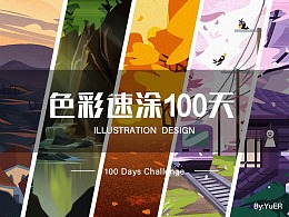 色彩100天(上)