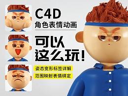 C4D角色表情可以这么玩!