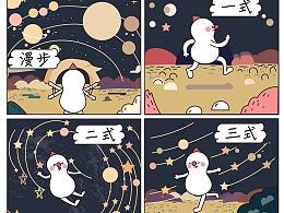 豆米咖 漫游外太空系列