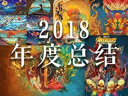 2018插画作品总结帖