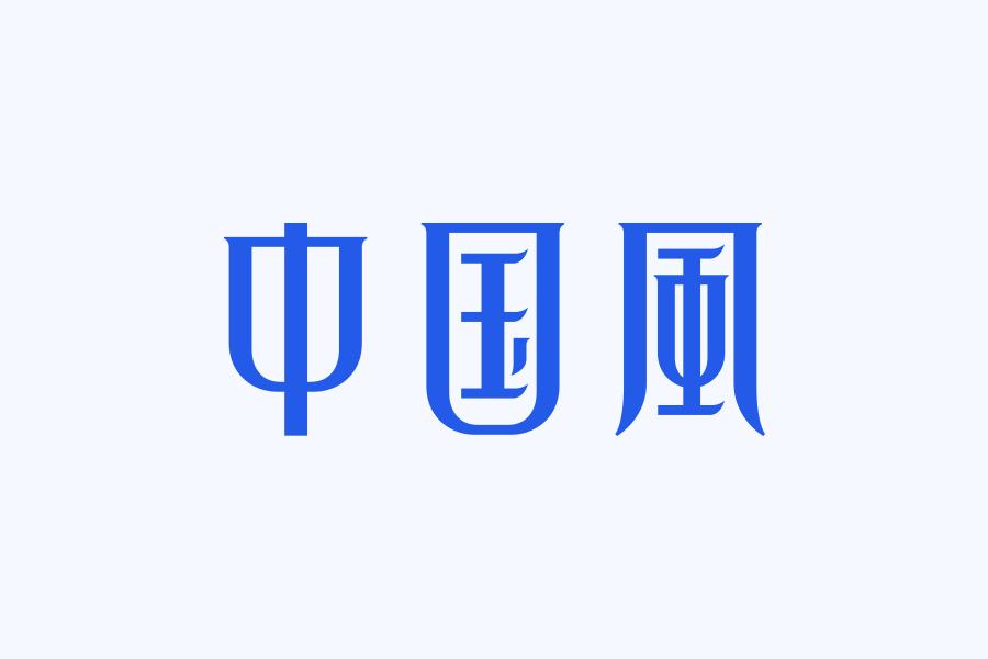 中国风海报设计, 只需要记住这4招! - 孔老师博客 - 孔德川孔老师博客