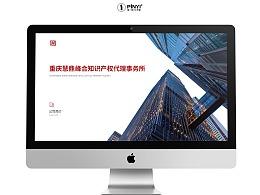 公司介绍PPT设计