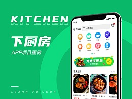 下厨房app重做  UI界面设计