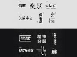 十二星座个性标签T恤字体插画设计