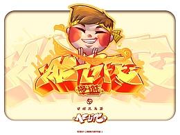 AB-LIVE3/街舞IP/田螺煎鸡蛋