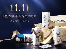 【17年作品】特仑苏微信平台双11项目