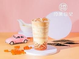 约茶日记~果茶奶茶芝士茶~长沙美食摄影~EMOStudio