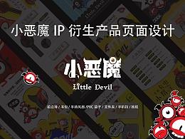 小恶魔IP周边产品页面设计
