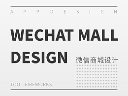 去年设计的微信上的小商城的一些页面