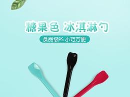 详情页——糖果色铲勺