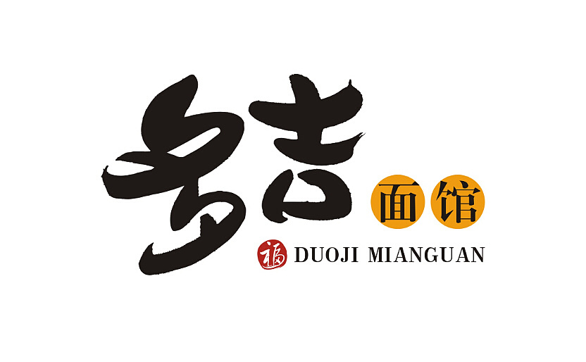 多吉面馆标志图片