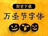 新字下载丨万圣节做啥图,直接用字就好了!