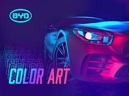 COLOR ART - 比亚迪车机主题设计大赛