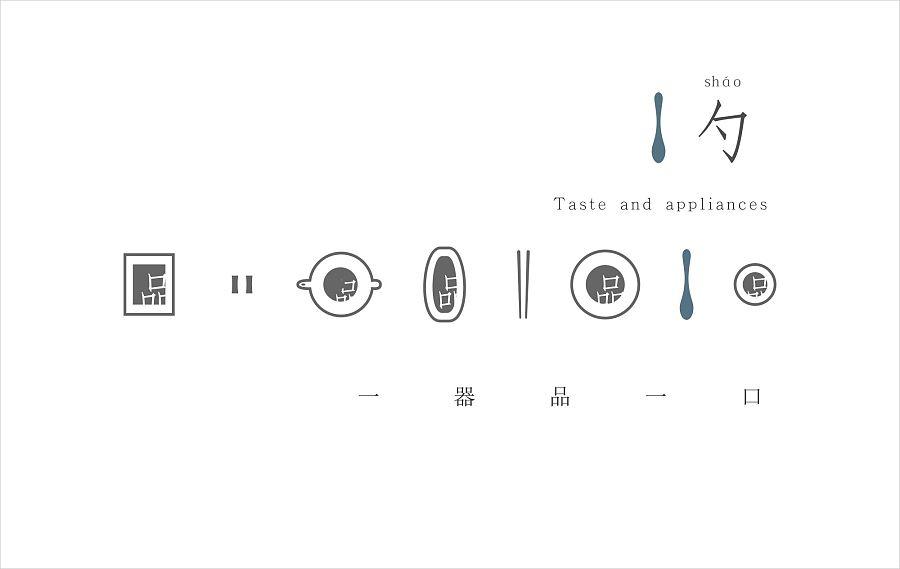 池唐/传统甜品店品牌logo设计|vi/ci|平面|aesthetic图片