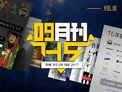 【H5月刊】9月H5营销行业深度盘点