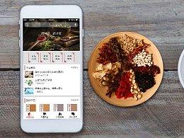 《百草》,一款关于中医问诊,选药买药的App。