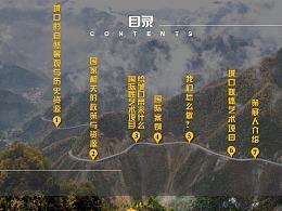 """""""巴山夜雨""""城口县公共艺术项目提案PPT设计"""