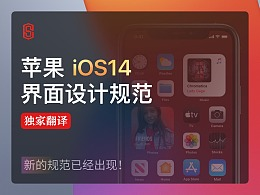 iOS14 设计规范独家翻译  它来了!