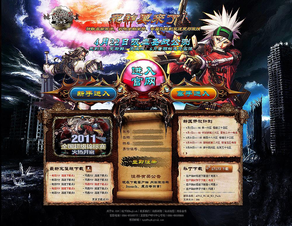 dnf游戏引导页面设计图片