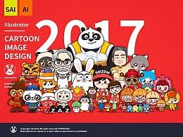 【2017】卡通形象设计合集