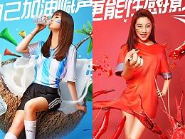 天猫超市生鲜618宣传海报丨玩味世界杯