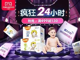 2018婴舒宝双11狂欢节大促首页页面海报-纸尿裤母婴
