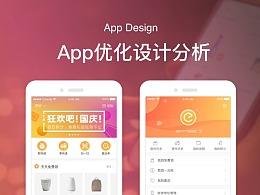 App优化设计分析
